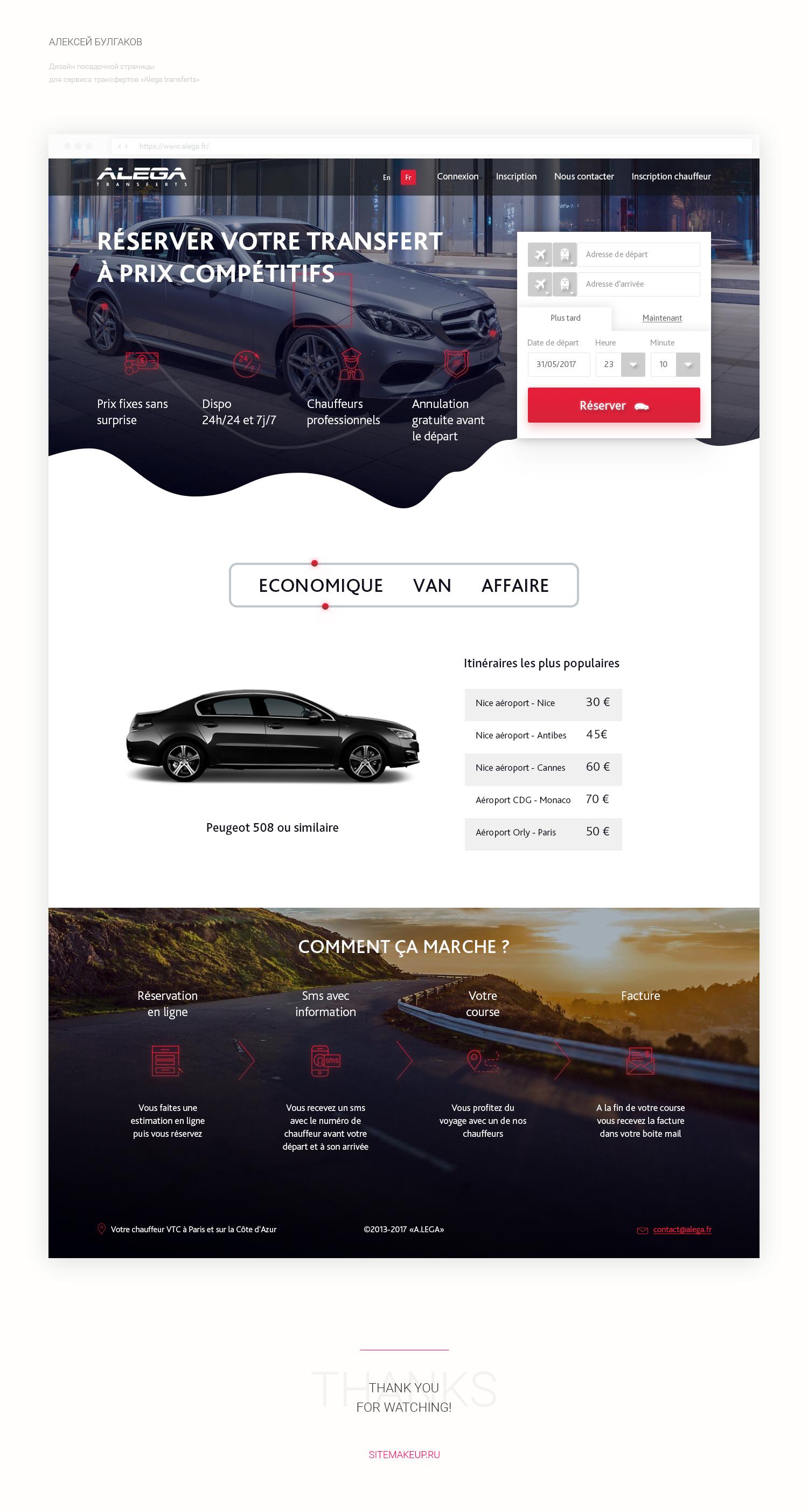 Дизайн посадочной страницы для сервиса трансфертов «Alega transferts»