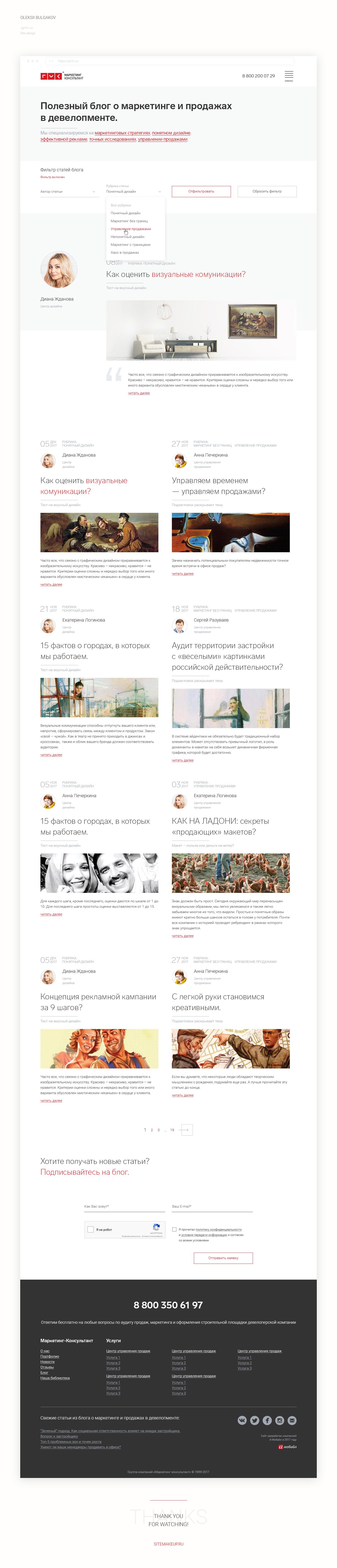 Дизайн сайта маркетингового агентства «ГМК»