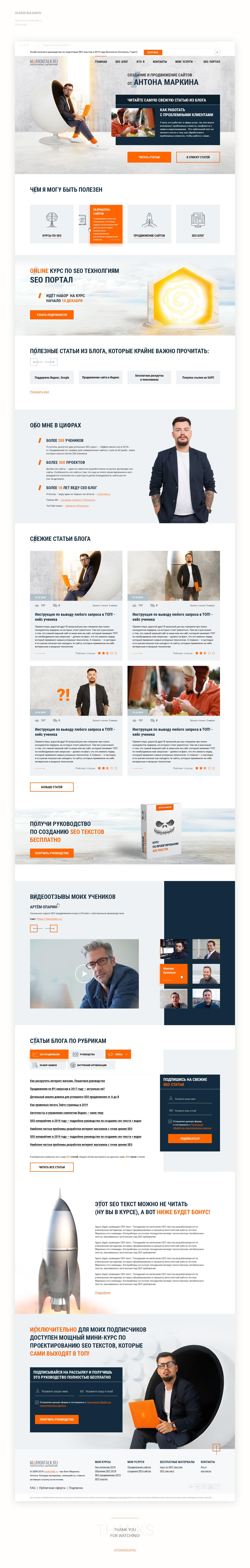 Адаптивный дизайн блога SEO специалиста и тренера Антона Маркина