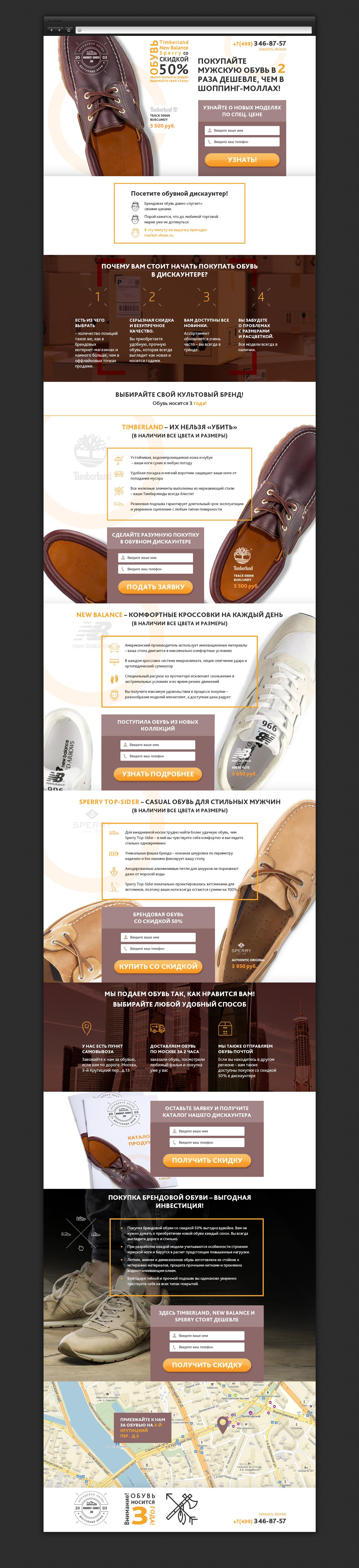 Дизайн лендинга «Market-shoes.ru»