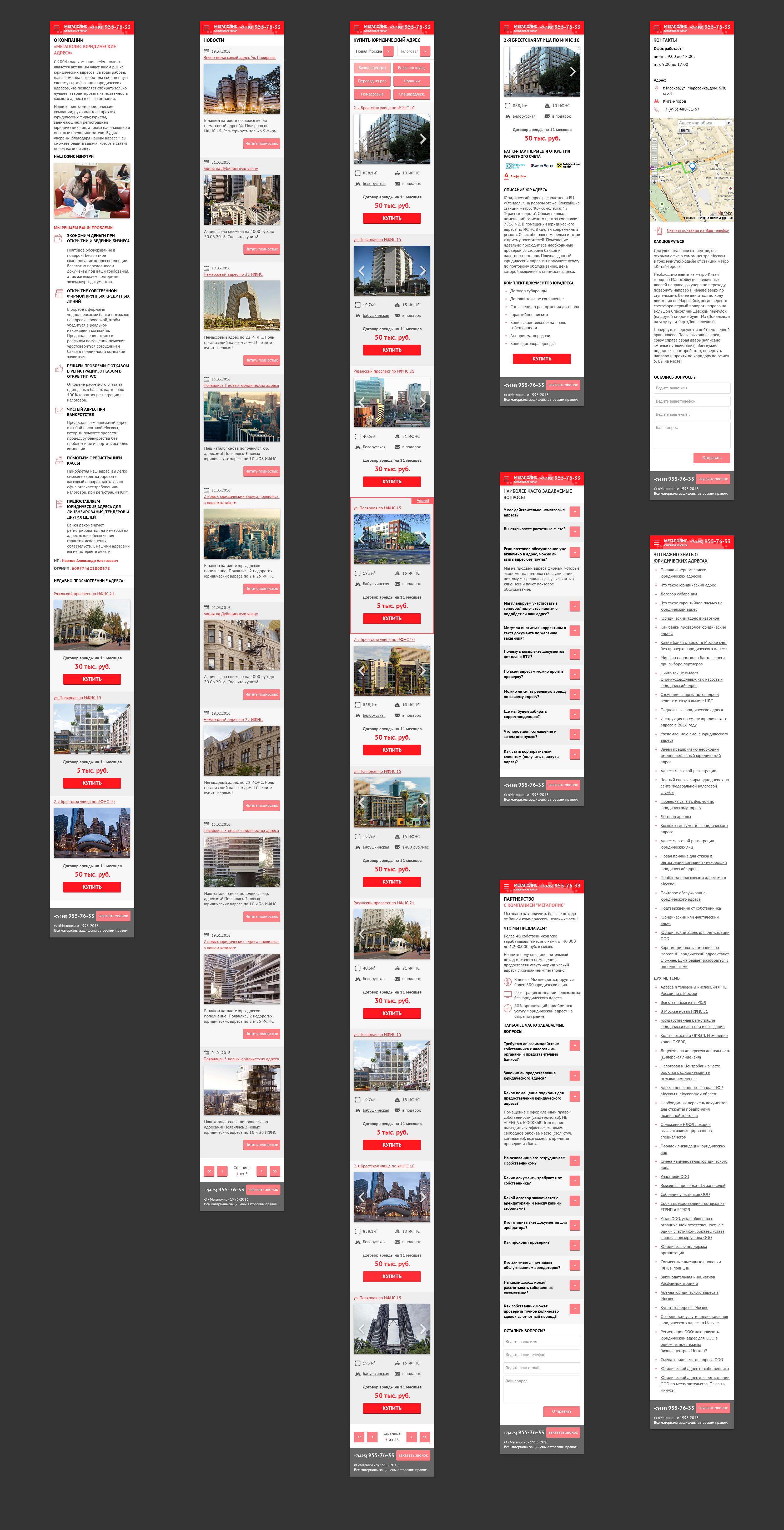 """Дизайн мобильной версии сайта """"Мегаполис"""""""