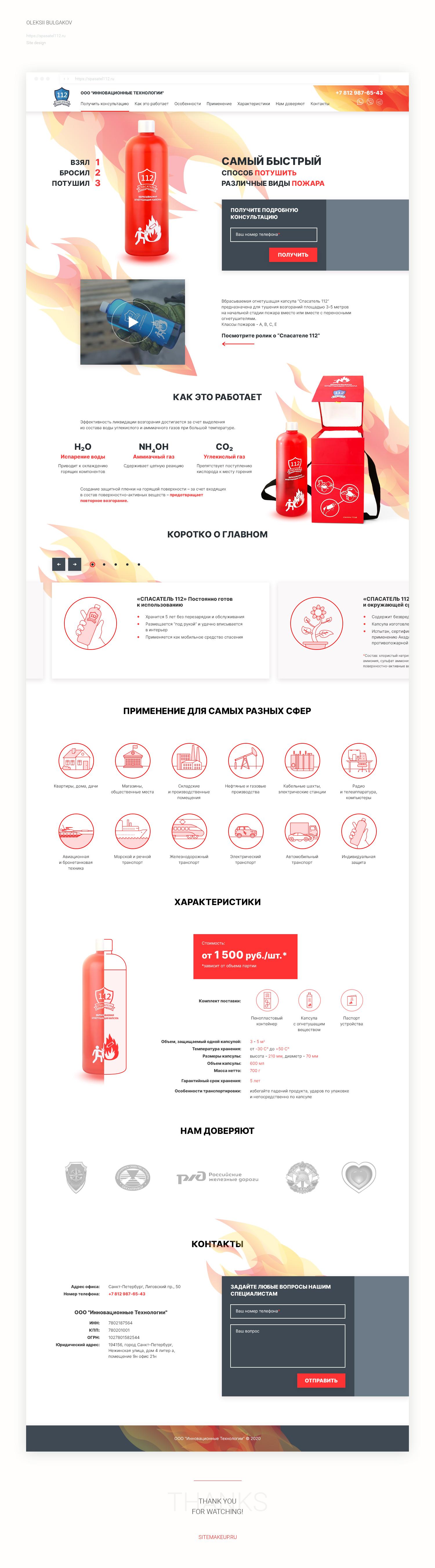 Дизайн сайта «Спасатель 112»