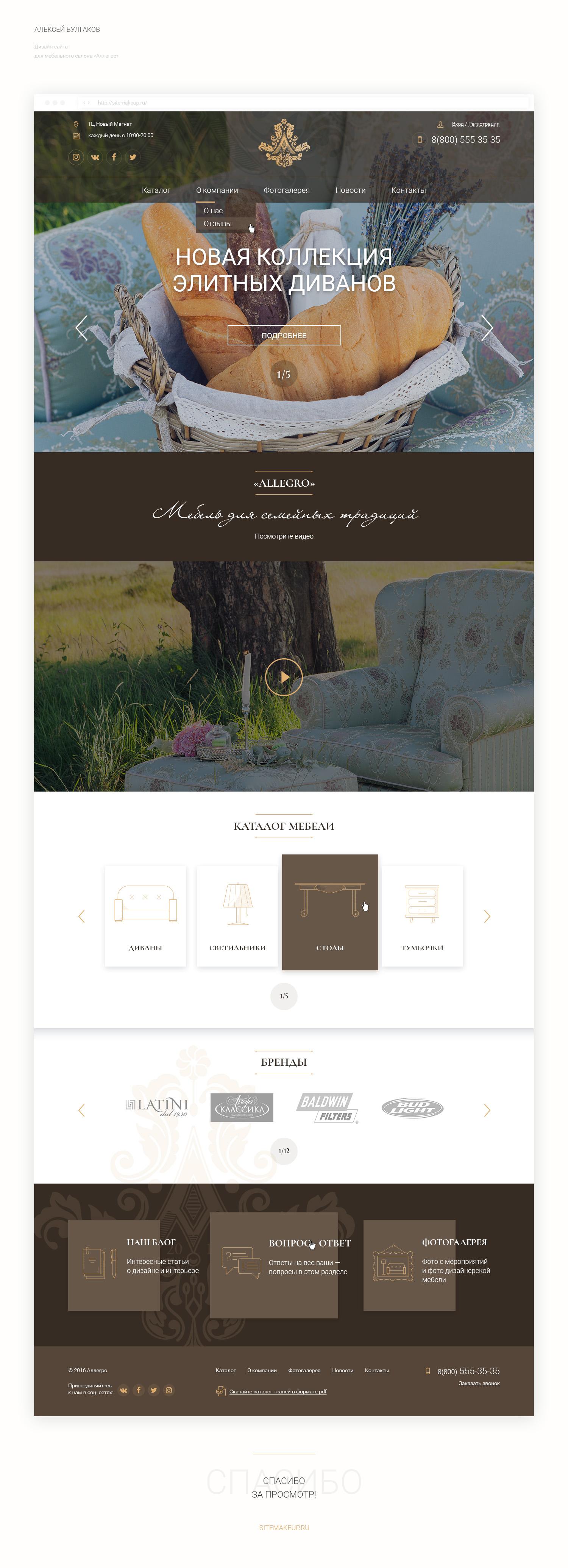 Дизайн сайта для мебельного салона «Аллегро»