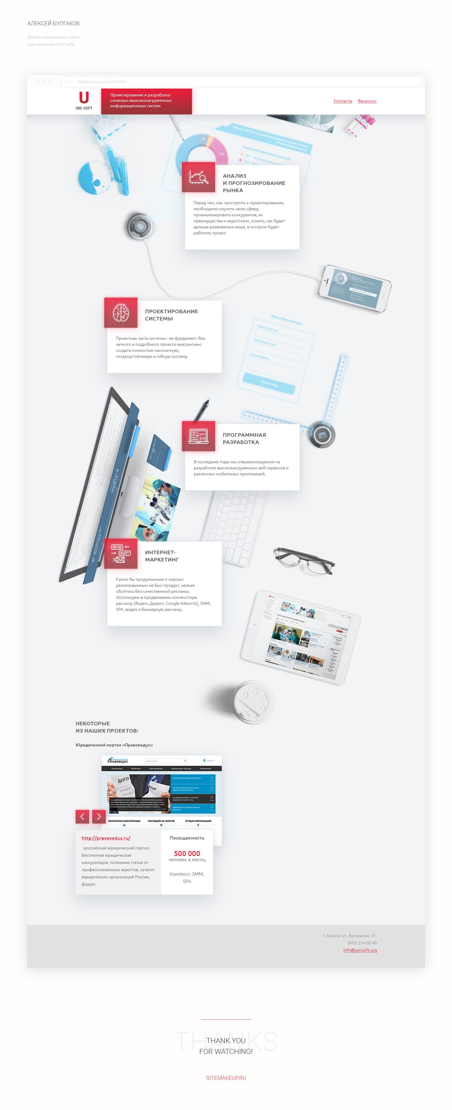 Дизайн имиджевого сайта для компании «UNI-soft»