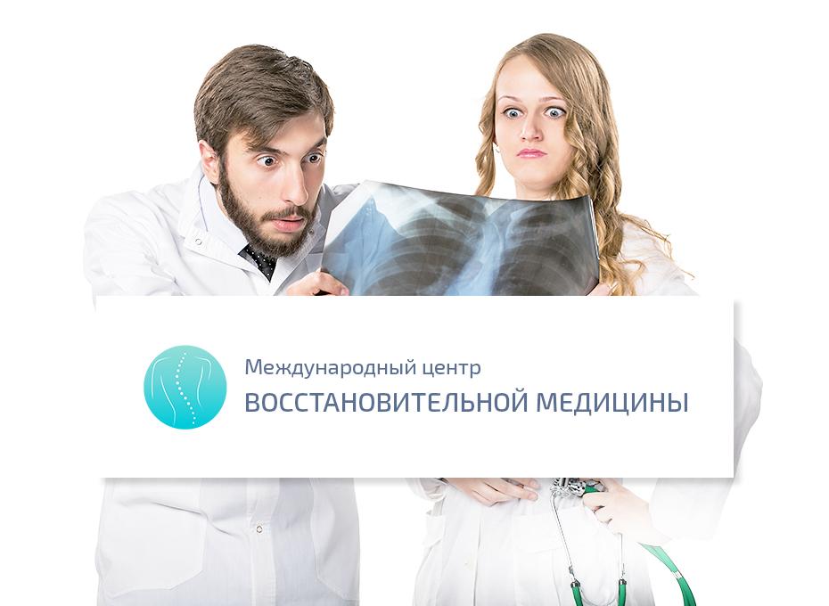 Логотип для «Международного центра  восстановительной медицины»