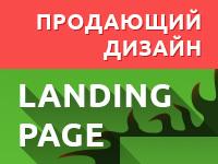 Продающий дизайн Лендинга (одностраничника/ посадочной страницы/ landing page)