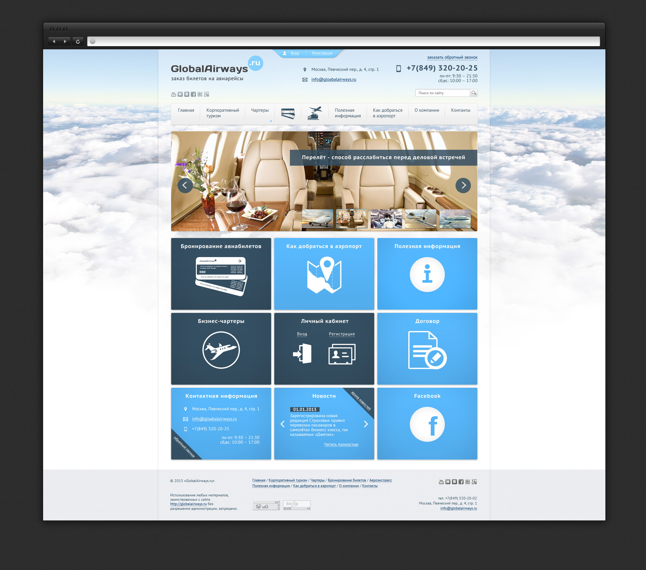 "Дизайн сайта компании ""Global Airways"""