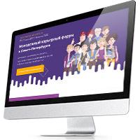 Дизайн лендинга для молодёжного форума