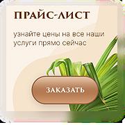 Дизайн сайта салона красоты «Shampoo»