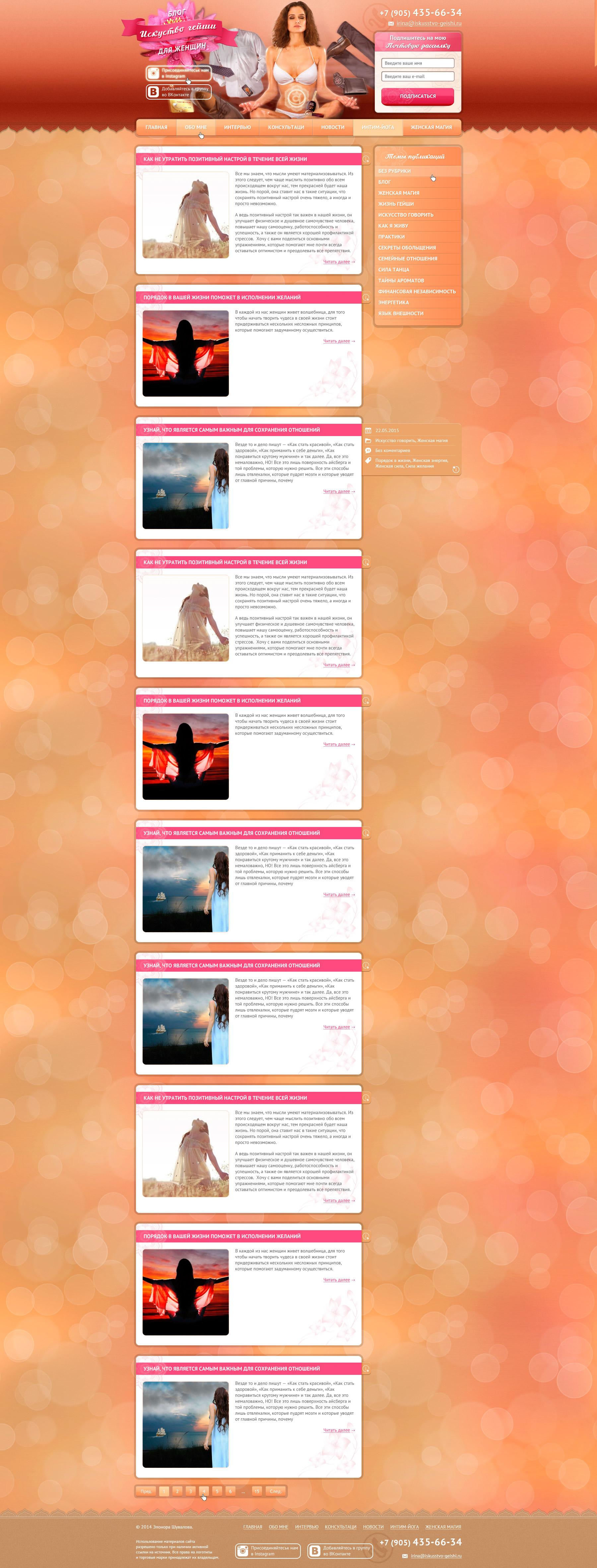 "Дизайн блога ""Женская интим-йога"""