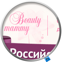 "Дизайн лендинга ""Beauty mammy"""