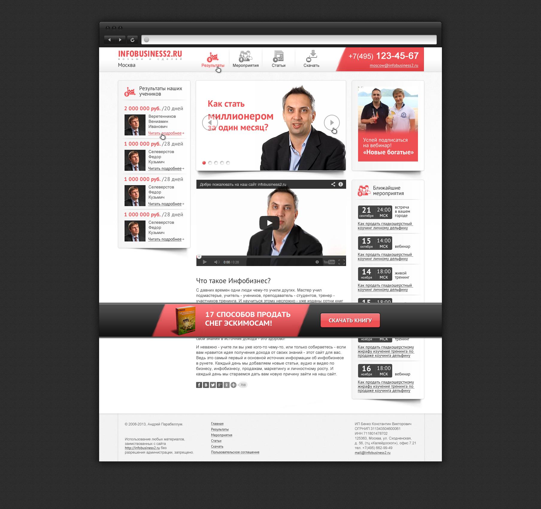 "Дизайн сайта ""infobusiness2.ru"""