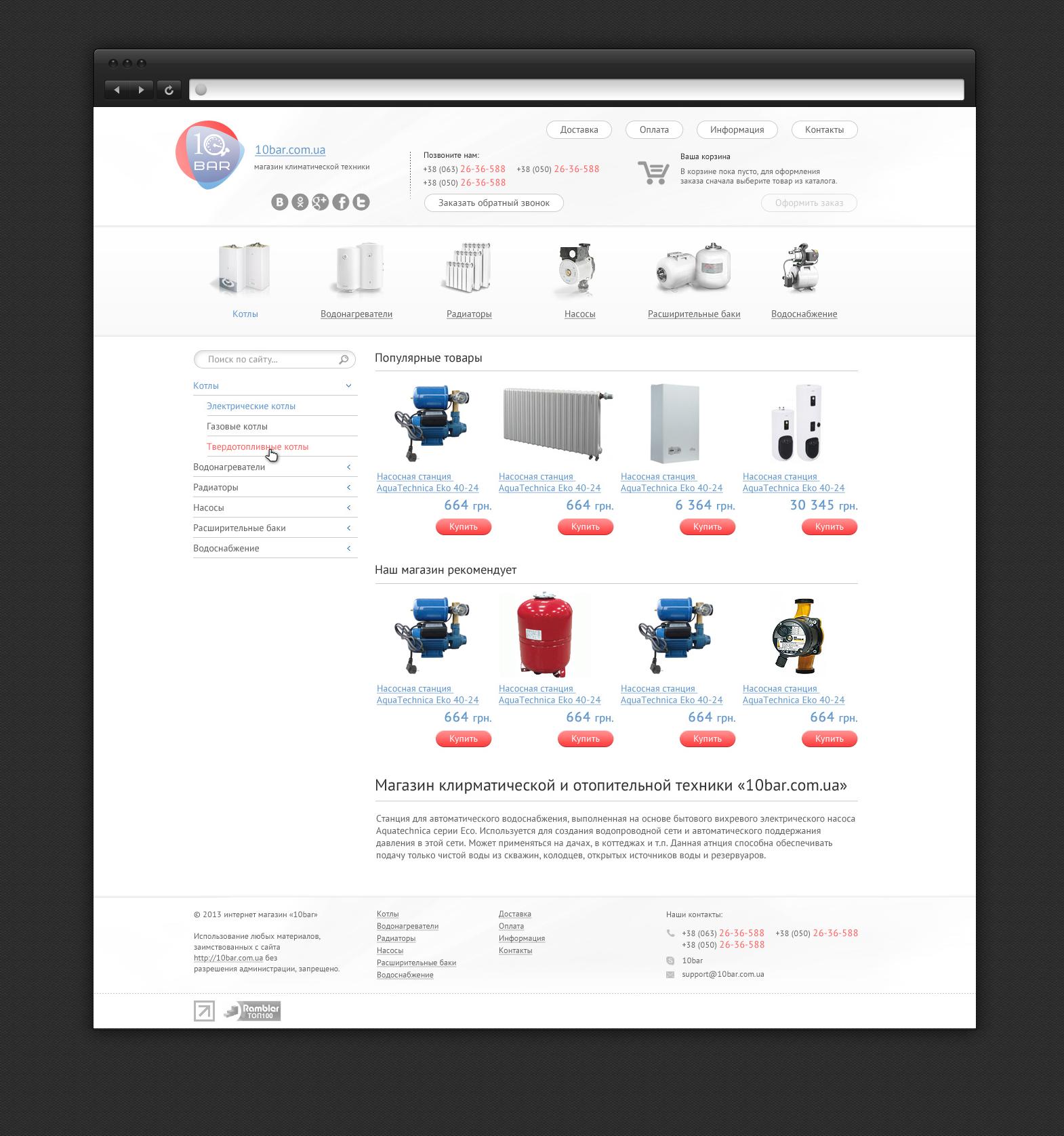 """Дизайн сайта """"10bar.com.ua"""""""