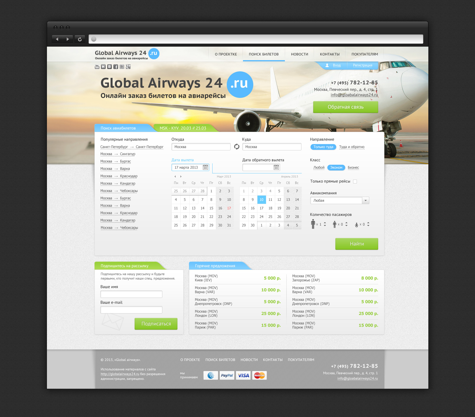 "Дизайн сайта ""Global airways 24"""