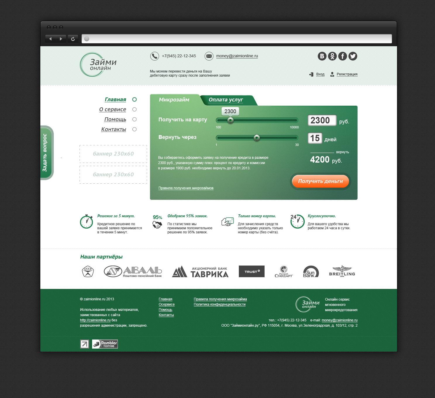 """Дизайн сайта сервиса микрокредитования """"Займи онлайн"""""""