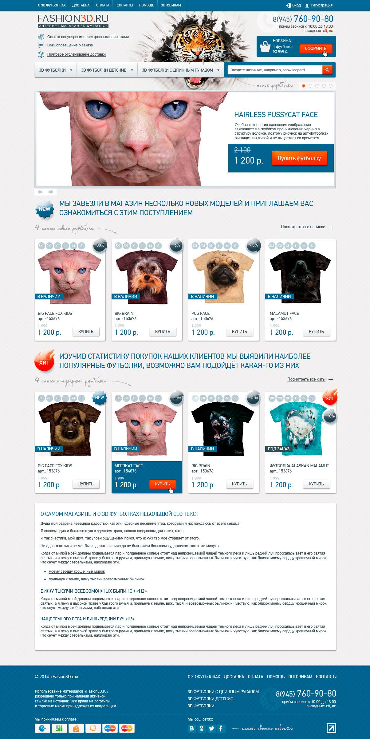 "Дизайн интернет магазина ""fashion3d.ru"""