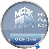 """Дизайн сайта """"Московской Фасадной Компании"""" вариант 1"""