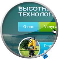 """Дизайн сайта """"Высотные технологии"""""""