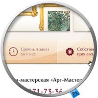 """Дизайн сайта багетной мастерской """"Artmaster"""""""