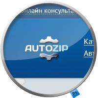 """Дизайн сайта """"Autozip.ru"""""""