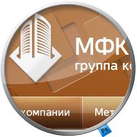 """Дизайн сайта """"Московской Фасадной Компании"""" вариант 2"""