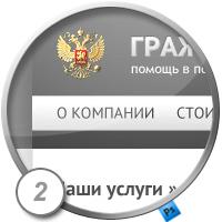 """Дизайн сайта """"Гражданство.рф"""" вариант 2"""