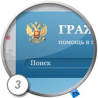 """Дизайн сайта """"Гражданство.рф"""" вариант 3"""