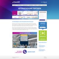Дизайн сайта по Автоматизации