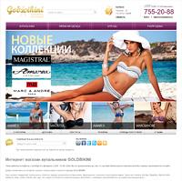 Интернет магазин купальников GOLDBIKINI