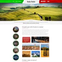 Дизайн сайта турфирмы Bella Italia