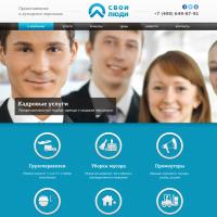 Дизайн сайта Свои Люди