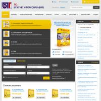 Дизайн сайта 1С: Бухучет и Торговля