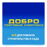 Интернет-магазин ДОБРО
