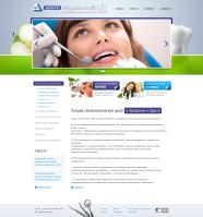 Дизайн сайт Стомотологии