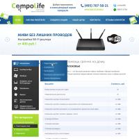 Дизайн сайта Компютерного Сервиса
