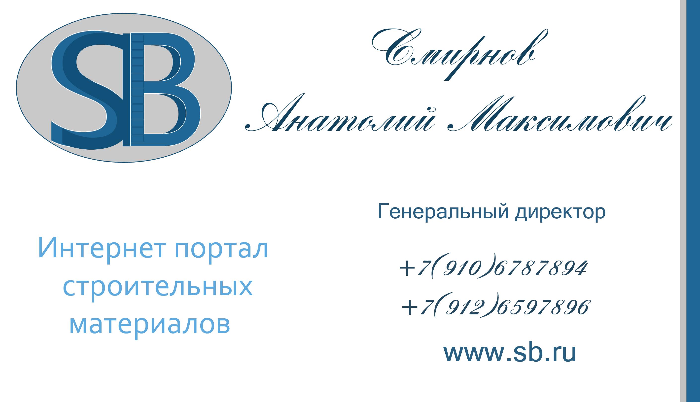 Логотип + Визитка Портала безопасных сделок фото f_8295365499c22cff.jpg