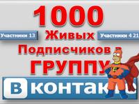+1000 живых подписчиков в группу Вк  (vk)