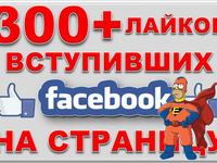 300+ вступивших в fanpage/ Публичную Страницу /Лайки на паблик Фейсбук,...