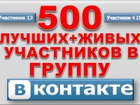 +500 живых подписчиков в группу Вк  (vk)