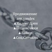 Яндекс Дзен ( zen.yandex )