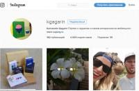 instagram followers_kgagarin
