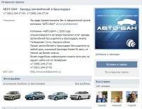 Аренда автомобилей в Краснодаре