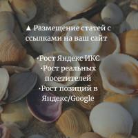 ▲ Размещение статей с ссылками на ваш сайт