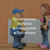 Телеграм  ( Telegram )