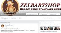 babyshop - facebook