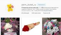 🌹 Пермский магазин цветов 🚕 + 💐 = 💑 Бесплатная доставка цветов