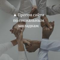 ▲ Прогон сайта по соц закладкам