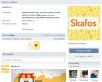 """Интернет магазин """"Skafoss"""""""