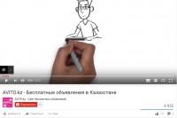 Бесплатные объявления в Казахстане - youtube