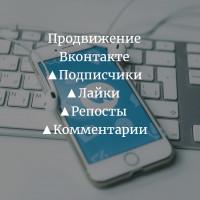 Вконтакте ( Vk )
